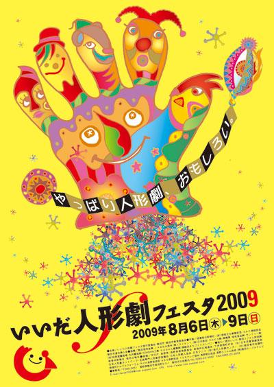 いいだ人形劇フェスタ2009ポスター