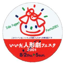 いいだ人形劇フェスタ2001ワッペン