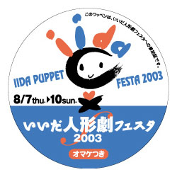 いいだ人形劇フェスタ2003ワッペン