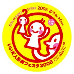 いいだ人形劇フェスタ2006ワッペン
