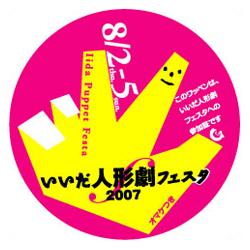 いいだ人形劇フェスタ2007ワッペン