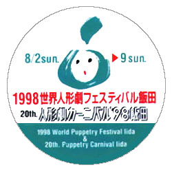 人形劇カーニバル'98ワッペン