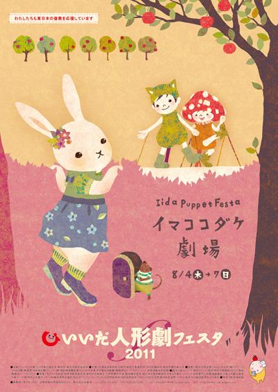 いいだ人形劇フェスタ2011ポスター