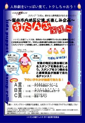 すたんぷラリー2011