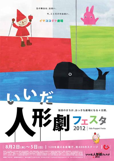 いいだ人形劇フェスタ2012ポスター