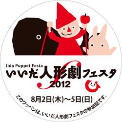 いいだ人形劇フェスタ2012ワッペン