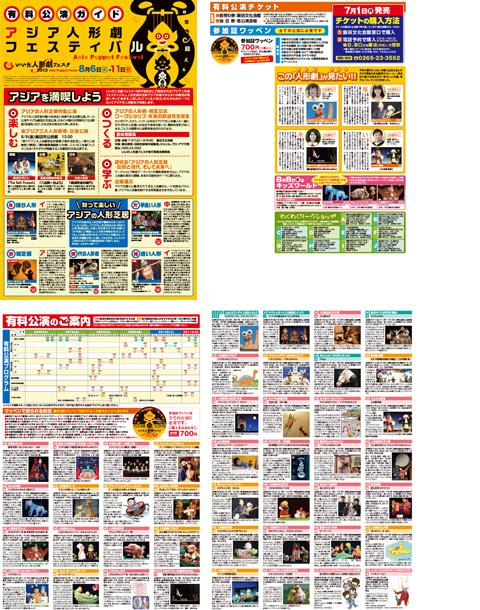 フェスタ2013有料公演ガイド