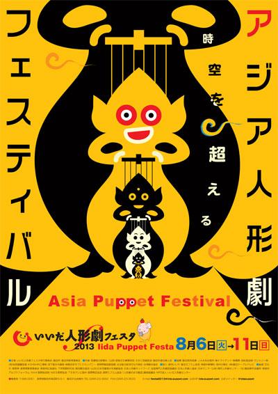 いいだ人形劇フェスタ2013ポスター
