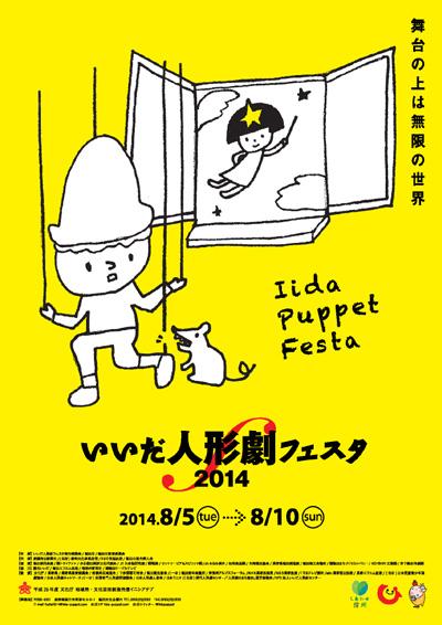 いいだ人形劇フェスタ2014ポスター