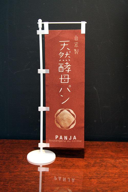 天然酵母パン(ミニのぼり)