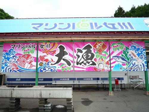 マリンパル女川の大漁旗01