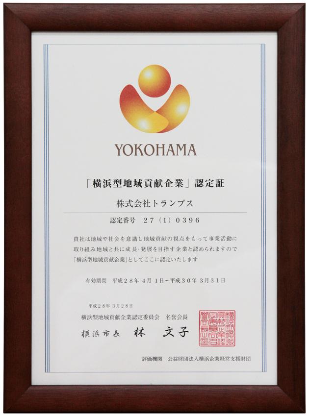 横浜型地域貢献企業認定証