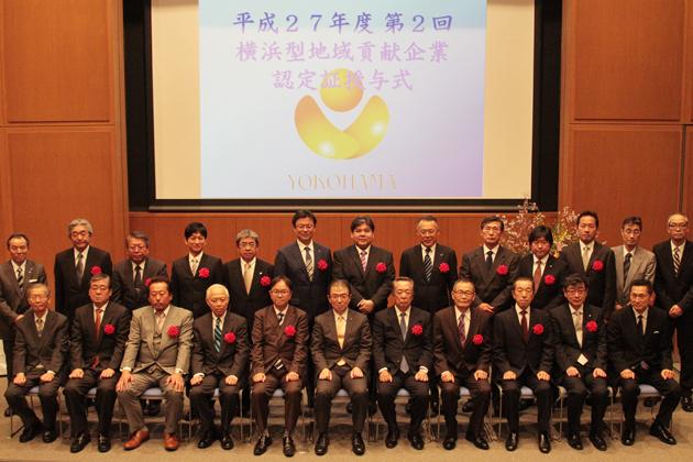 横浜型地域貢献企業集合写真