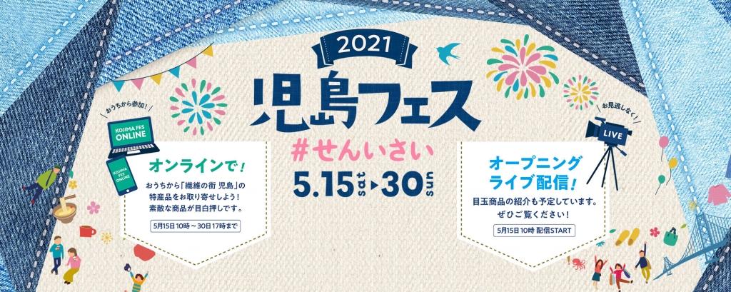 2021児島フェス#せんい祭