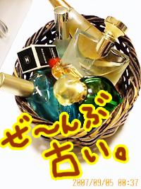 ふる〜い香水たち