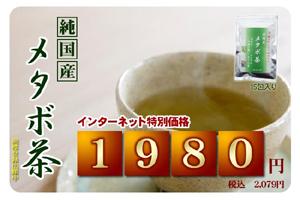 「メタボ茶」が気になる方はこちらへどうぞう>>>