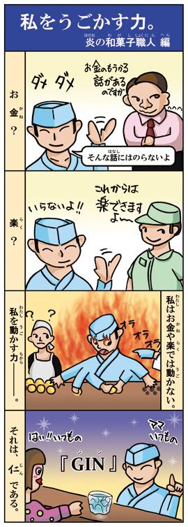 私を動かす力。〜炎の和菓子職人編〜
