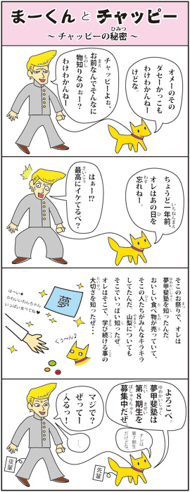 まーくんとチャッピー 〜チャッピーの秘密〜