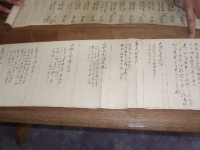 山県館古文書1