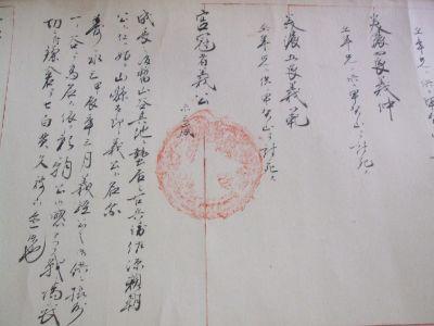 山県館古文書2
