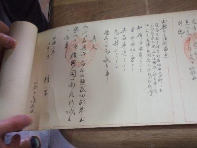 山県館古文書3