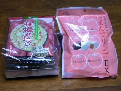R0027011リンゴ菓子_400.jpg