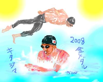 競泳 北島 金