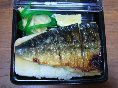 R0029826昼-焼き鯖寿司_400.jpg