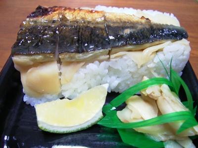 R0029830昼-焼き鯖寿司_400.jpg