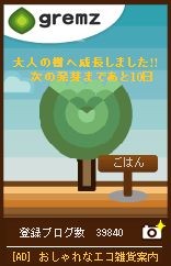 090729大人の木2本目昼.jpg