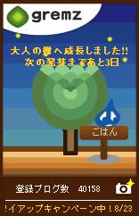 大人2本目の夜-水の学校.jpg