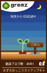 090811苗三本目.jpg