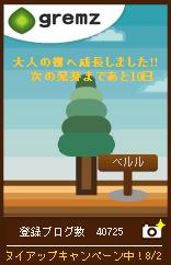 ベルル1本目大人_090818.jpg