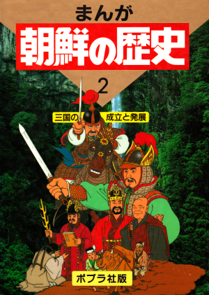 まんが朝鮮の歴史2_240.png