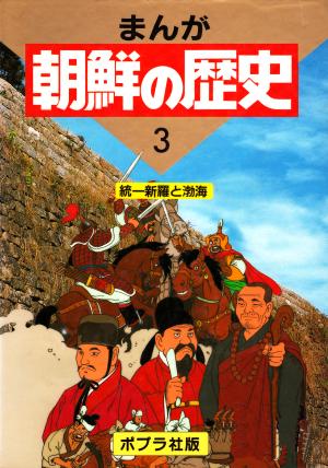 まんが朝鮮の歴史3_240.png