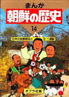 まんが朝鮮の歴史14_240.png