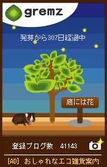 庭090828_犬豚?.jpg