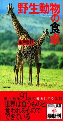 本:野生動物の食卓_240.png