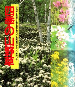本:四季の山野草_240.png