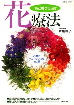 本:花療法_240.png