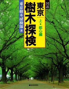 本:樹木探検上表_240.png