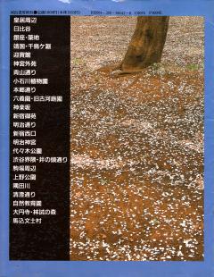 本:樹木探検上裏_240.png