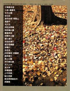本:樹木探検下裏_240.png