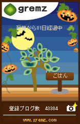 ごはん091030_ハロウィーン夜.jpg
