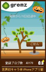 ごはん091025_ハロイン.jpg