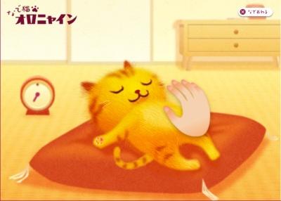 なで猫オロニャイン_400.jpg