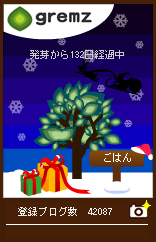 ごはんXmas.jpg