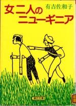 本:女二人のニューギニア_150.jpg