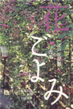 本花暦向島百花園にて購入_240.jpg