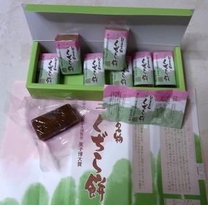 RIMG0235_0523くじら餅_300.jpg
